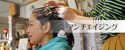 下関美容室 髪と頭皮ケア アンチエージング